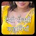 Download Desi Hindi Sex Stories 1.1 APK