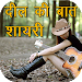 Download Dil Ki Baat Shayari Ke Sath 1.2 APK