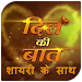 Download Dil ki Bat - Shayari k sath 16.0 APK