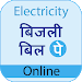 Download Electricity Light Bill Payment 1.4 APK