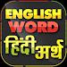 Download English Word हिंदी अर्थ Offline 1.3 APK