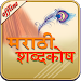 Download English to Marathi Dictionary 1 APK