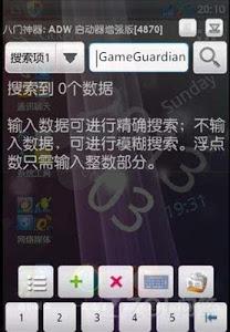 screenshot of Free Guardian Plus version 1.0