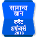 Download GK Current Affair 2018 Hindi, Railway, SSC, IBPS 8.0 APK