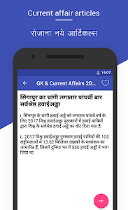 Download GK Current Affair 2018 Hindi, Railway, SSC, IBPS 7.6 APK