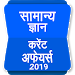 Download GK Current Affair 2019 Hindi, Railway, SSC, IBPS 8.7 APK