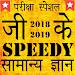 Download GK Speedy 2018-2019 2.0 APK