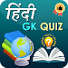Download General knowledge - Hindi Gk Quiz App 1.0 APK