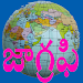 Download Geography with Map 1.2 APK