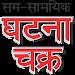 Download Ghatna Chakra 1.0.7 APK