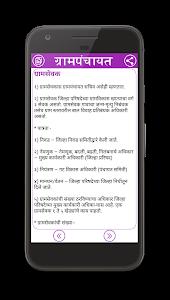 Download Gram Panchayat App in Marathi 1.0 APK