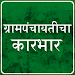 Download Gram Panchayat App in Marathi 1.0 APK