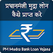 Pradhan Mantri Mudra Bank Loan Yojana