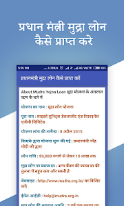 screenshot of Pradhan Mantri Mudra Bank Loan Yojana version 2.1