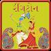 Download Gujarati Ringtones 1.5 APK