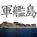 Download Gunkanjima OmegaCode Reader 1.0.0 APK