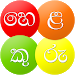 Download Helakuru - Digital Sinhala Keyboard 5.1.1 APK
