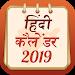 Download Hindi Calendar 2019 1.1.5 APK