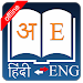 Download English Hindi Dictionary neutron APK