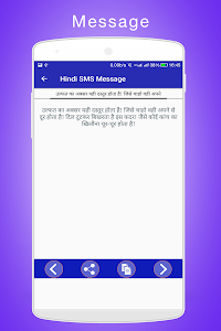 Download Hindi Message SMS Collection 2.6 APK