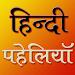 Download Hindi Paheliya 1.0 APK