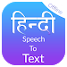 Download Hindi Speech To Text 1.10 APK