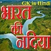 Download India's Rivers GK in Hindi 1.5.3 APK