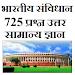 Download India sanvidhan samanya gyan 1.1 APK