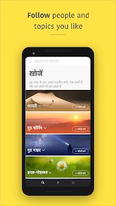 screenshot of Inpix - Shayari, Love Messages, Videos, Jokes version 0.31.2