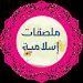 Islamic Stickers - WAStickersApps