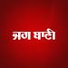Download Jagbani Punjabi App 4.3.6 APK