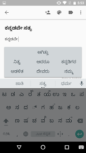 Download Just Kannada Keyboard 6.1.3861 APK