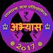 Download GK Quiz(Hindi) 2 APK