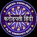 Play KBC Hindi 2017 Game : New KBC Season 9 Quiz