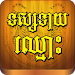 Download Khmer Fortune Teller by Name 2 APK