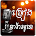 Download Khmer Sing Karaoke 1.0.5 APK