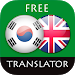 Download Korean - English Translator 4.5.2 APK