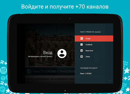 Download Lanet.TV - TV news of Ukraine alpha.17051201 APK