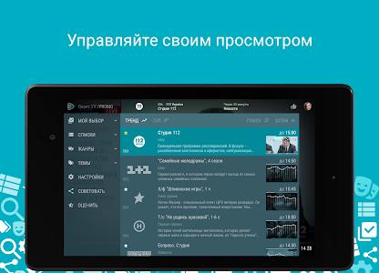 Download Lanet.TV - TV news of Ukraine alpha.17051201 APK