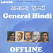 Download Lucent General (Samanya) Hindi 1.0 APK