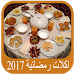 Download Easy Recipe 2017 3.0 APK