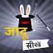 Download जादू सीखे - Magic Tricks Hindi बड़ी सोच का बड़ा जादू 2.1 APK