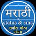 Download Marathi Status & Marathi SMS Collection 1.4.8 APK