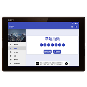Download 六合彩 - MarkSix (六合彩结果) 2.1.1 APK