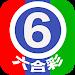 Download 六合彩 - MarkSix (六合彩结果) 2.1.2 APK