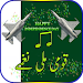 Download Milli Naghamy Defence Day Pak Army PAF Audio 1.1 APK