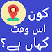 Download Mobile Number Locator - Trace Location of Mobile 1.5 APK