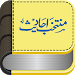 Download Munthakhab Ahadees 2.1 APK