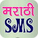 Download New Marathi SMS Collection 5.0 APK