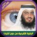Download Offline Ruqya by Ahmad Ajmi - rokia charia gratuit 8.0 APK